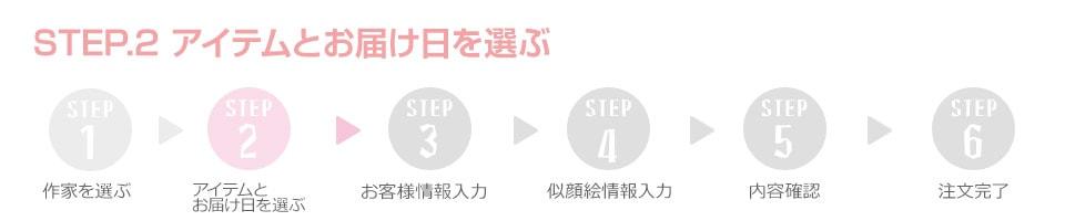 STEP.2 お届け日・似顔絵アイテムの選択