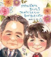 作家madokaの似顔絵 お父さんお母さんありがとうこれからもみんながしあわせでありますように