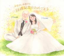 たかはしりえの似顔絵 結婚記念日おめでとう